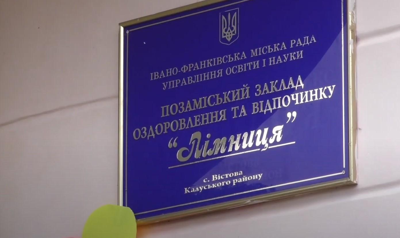 """Літній табір """"Лімниця"""" відчинив двері для молоді Івано-Франківська. Відео"""