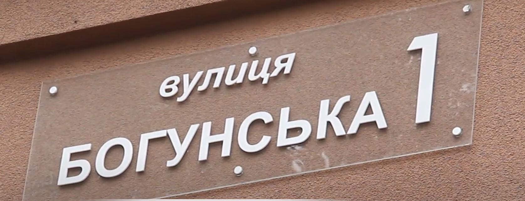 Одну із вулиць в Івано-Франківську декомунізують. Відео